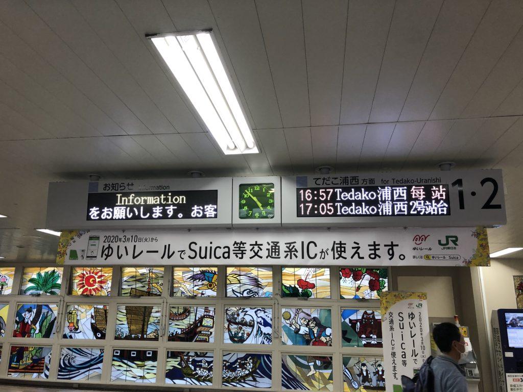 沖縄のゆいレールでSuica等の交通系ICが使えるようになりました